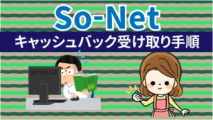 5.4 So-Netのキャッシュバックの受け取り方