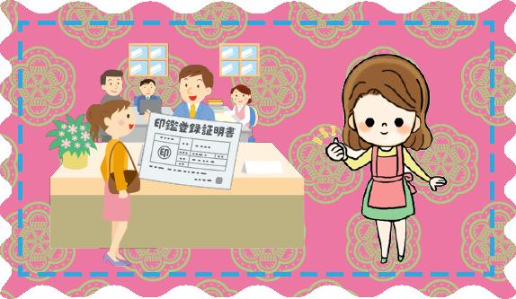 転出届の提出、印鑑登録抹消の手続き