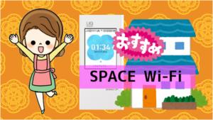 7 おすすめ⑤SPACE Wi-Fi