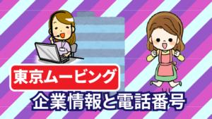 7 東京ムービングの企業情報と電話番号を確認