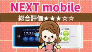 7.9 NEXT mobile 総合評価