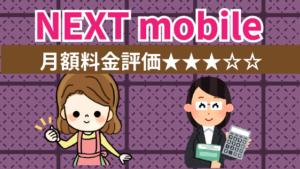 7.9.1 NEXT mobile 月額料金評価