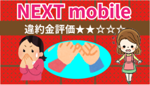 7.9.3 NEXT mobile 違約金評価