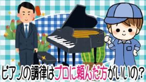 8 ピアノを持っていったら調律はプロに頼んだ方がいいの?