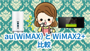8 au(WiMAX)とWiMAX2+の比較