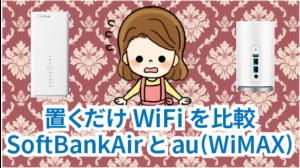 9 おすすめは?置くだけWiFiのSoftBankAirとau(WiMAX)を比較