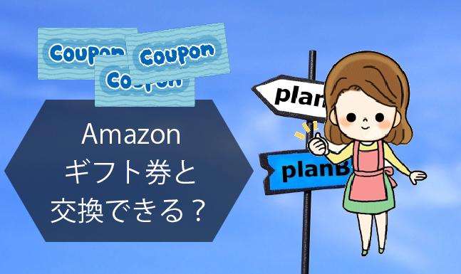 Amazonギフト券と交換も可能!