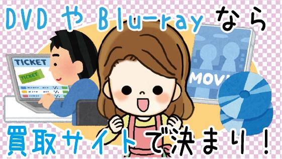 DVDやBlu-ray(ブルーレイ)を高く売る為には買取サイトがおすすめ