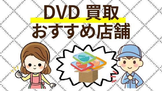DVD買取のおすすめ店舗