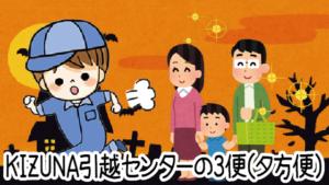 KIZUNA引越センターの3便(夕方便)