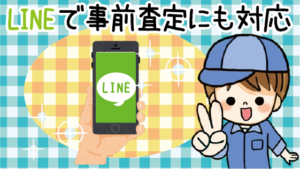 LINEで事前査定にも対応
