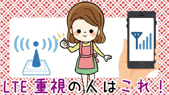 LTEの使用に重視を置く場合はどれが一番いい?