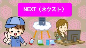 NEXT(ネクスト)