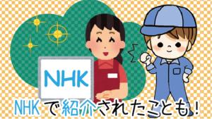 NHKで紹介されたことがあるから安心!