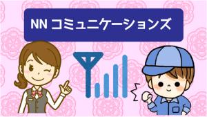 NNコミュニケーションズ