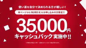 NURO光公式キャンペーンページ