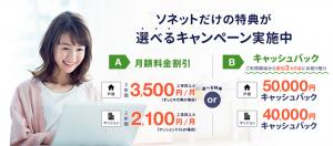 So-netのトップページ