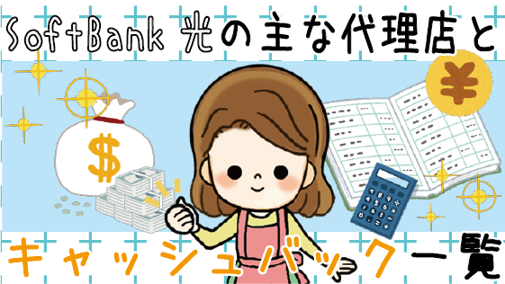 SoftBank光の主な代理店とそのキャッシュバック一覧