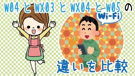 W04とWX03とWX04とW05の違いを比較