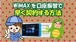 WiMAXを口座振替で早く契約する方法