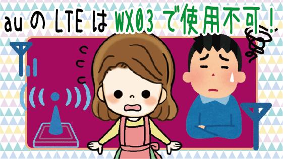 auのLTEはWX03では使用できない!!