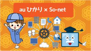auひかり×So-net