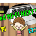 speed wi-finext w05 wimaxの評判と口コミ