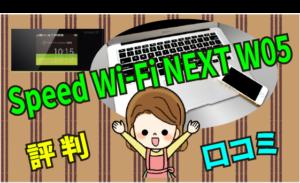 speed wi-finext w05 wimaxの評判と口コミ