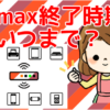 wimaxの終了時期はいつまで?2018年の停波はこの日