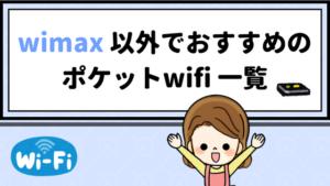 wimax 以外でおすすめのポケットwifi 一覧