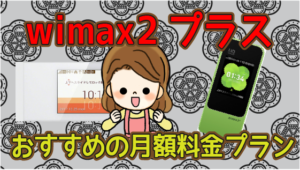 wimax2プラスおすすめの月額料金プランを比較した最安値